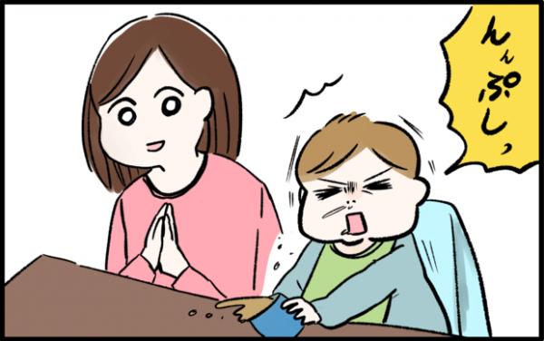 【#50】「上手にコップで飲めたね!」のはずが…?  by chiiko(ぐっちゃんママ)