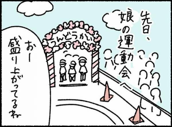 【#22】運動会で見た娘の姿に思わず「ジーン…」成長を感じた瞬間とはby オキエイコ