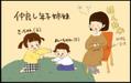 【エッセイマンガ】涙…!「年子育児レポ」下の子の妊娠がわかったとき、上の子は…?byおおもりなつみ