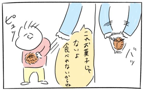 【#24】お菓子が食べたい!そんな娘が見つけた「あるもの」とは…? byとまぱん