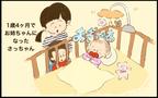 【#1】ママをとらないで…!泣きわめいていた上の子がお姉ちゃんとして成長していく姿に感動byおおもりなつみ