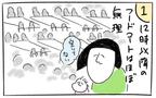 【#25】共感の嵐が止まらない…!フードコートあるある5選 byとまぱん
