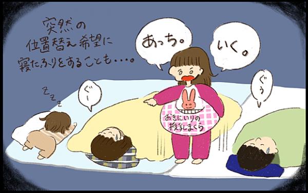 【#2】年子の寝かしつけは一苦労…!我が家の就寝事情 byおおもりなつみ