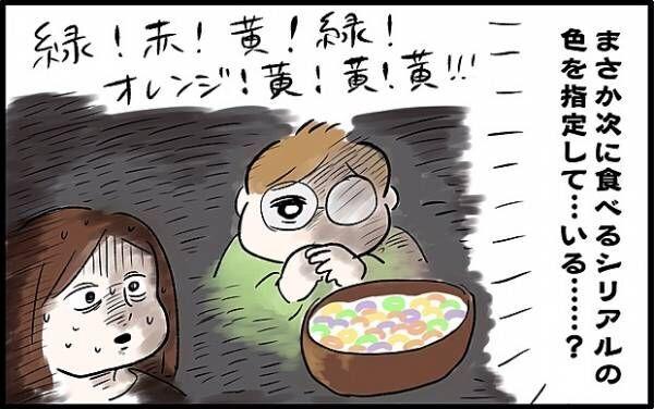 【#53】息子の食事へのこだわり!ママ泣かせの難解な指示とは…? by chiiko(ぐっちゃんママ)