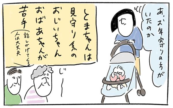 【#26】お散歩中に出会った老夫婦に、娘が思わずとった行動とは…? byとまぱん