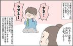 【#3】イヤイヤ期を乗り越えたアイテムとは…?!どこの家にもあるアレが大活躍!  byおかめ