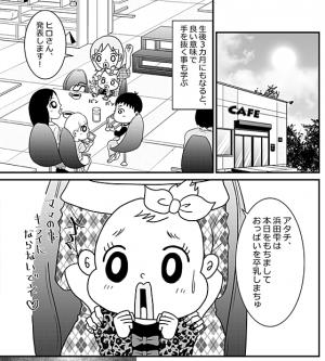 【話題沸騰!】元ホームレスギャル漫画家の新米ママライフとは?