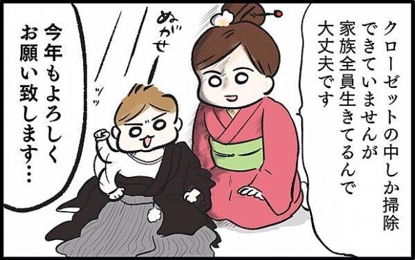 【#56】新年あけましておめでとうございます!大掃除は終わっていますか…? by chiiko(ぐっちゃんママ)