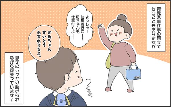 【#5】家事に育児に仕事に大忙し!そんなママを見かねた息子が…? byおかめ