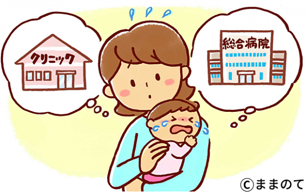 【症状別】知っておくと安心!小児科医から見た病院の選び方【パパ小児科医コラムvol.17】