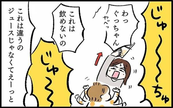 【#58】「これはジュースじゃなくて…!」ママの勢いに流された幼い子どもの反応とは? by chiiko(ぐっちゃんママ)