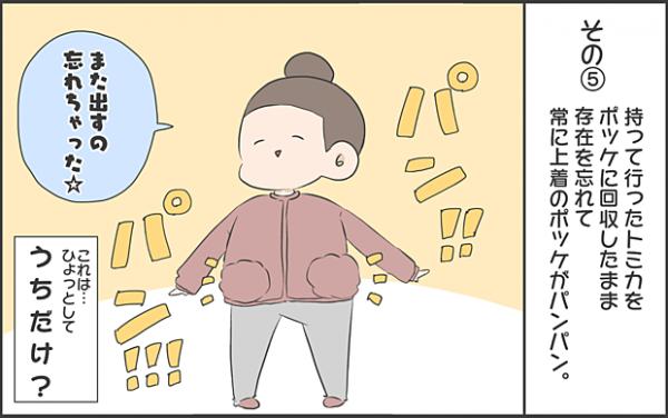 【#6】共感の声多数!ワーママあるある5選 byおかめ
