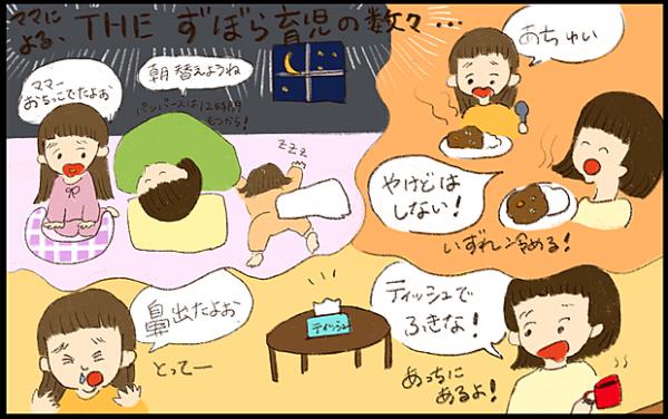 【#6】今日もみんなパパが大好き!子煩悩パパと年子姉妹の日常 byおおもりなつみ