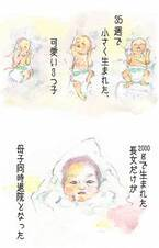小さく生まれた3つ子の赤ちゃん。大変だった頻回授乳の日々… by yukko 【#忘れたくない瞬間vol.7】