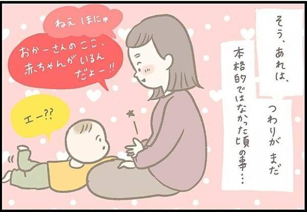 【#55】祝・連載再開!「しばらく漫画をお休みしていましたが…」その理由とは…!? by つぶみ