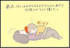 【#56】育児疲れ&イライラがピークに…!そんなときにふと感じたこと。 by つぶみ