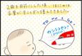 【#57】「どこで覚えた!?」言葉が増えてきた息子の意外なひと言とは…?by つぶみ