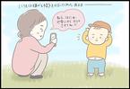 【#58】「ナイスショット!」かわいい笑顔に大満足!「見せて」と言う息子の反応は…? by つぶみ