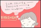 【#60】二人目妊娠で思い出した「つわり」の辛さ!ピークを過ぎると!?… by つぶみ