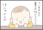 【#61】じいじが大活躍!薬嫌いだった息子の心をつかんだ行動とは…? by つぶみ