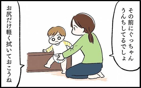 【#64】息子よ「なぜソコを選んだ?」お風呂前に腰を下ろした場所とは…? by chiiko(ぐっちゃんママ)