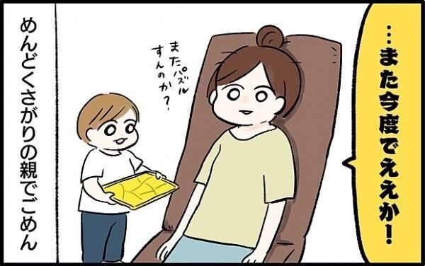 【#66】子どもに手作りおもちゃを…!とママがネットで調べた結果…!? by chiiko(ぐっちゃんママ)