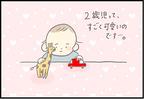 【#65】2歳児のひとり遊び!無限の想像力でかわいらしさ満点! byつぶみ