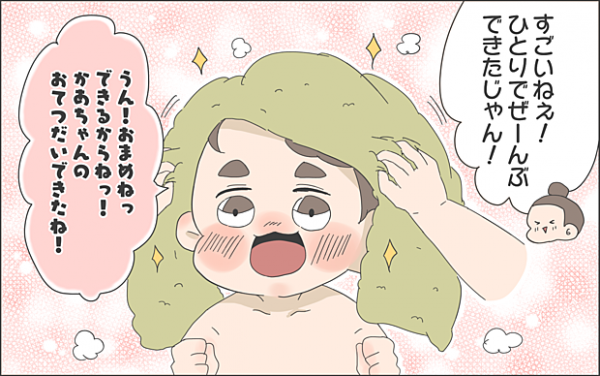 【#13】息子へのミッション!「ひとりでお風呂」その結末は…? byおかめ