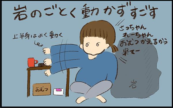 【#13】妊娠中はどうやって過ごす?先輩ママの体験談! byおおもりなつみ