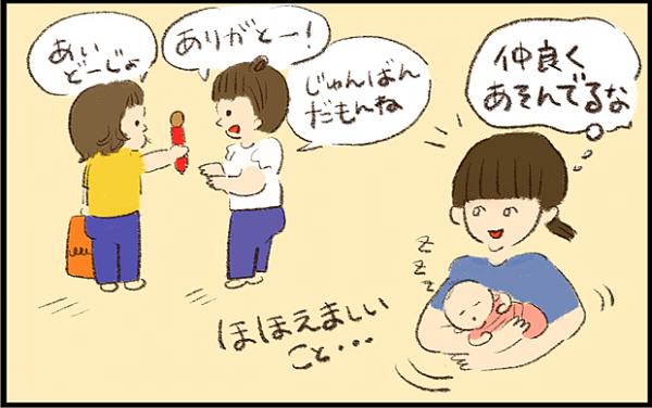 【#14】お手本はお姉ちゃん!年子姉妹の成長の違いとは? byおおもりなつみ