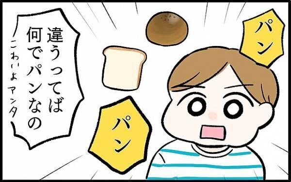 【#67】テレビを見ていた息子の発言にビックリ!「かわいい」がどうして…!? by chiiko(ぐっちゃんママ)