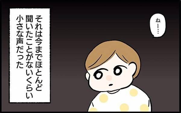 【#69】「ね~」と相づちを打ってくれる息子!なぜこのセリフにその反応…!?by chiiko(ぐっちゃんママ)