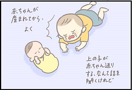 【#70】二人目の出産前、上の子の赤ちゃん返り?まだまだ甘えたい時期ととった行動は… byつぶみ