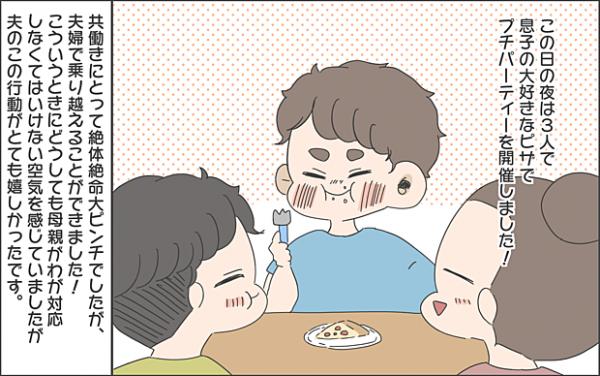 【#16】息子、突然の「幼稚園行きたくない…」共働き夫婦いったいどうする…!? byおかめ