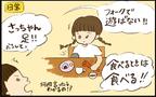 【#16】語彙が増えてきた子どもたちとの会話で親が気を付けるべきこと! byおおもりなつみ