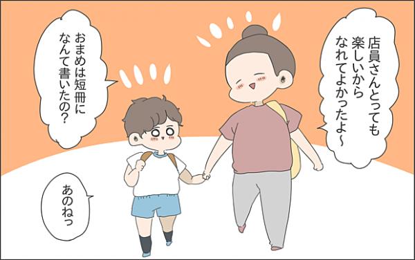 【#17】大きくなったら何になりたい?親子で語る将来の夢 byおかめ