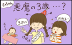 【#18】もしやこれが悪魔の3歳!?3歳になった娘との付き合い方 byおおもりなつみ