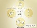 【2020秋冬ユニクロ】新生児&マタニティ|注目は「Joy of Print」の赤ちゃんらしいかわいらしさ!