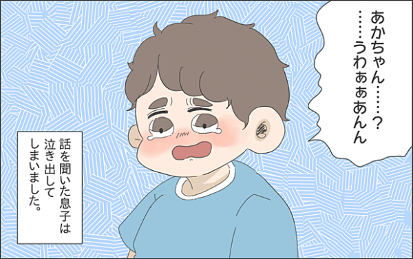 【#18】連載再開!お休み&おまめくんの涙の理由とは…? byおかめ