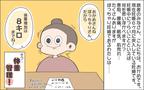 【#20】体重管理は妊婦の大敵!?助産師面談で言われた一言とは? byおかめ