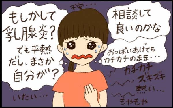 【#22】乳腺炎を二度経験したママのレポート! 繰り広げられる激闘の様子をお届け byおおもりなつみ