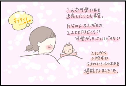 【#72】二人目出産は上の子のケアが気になる!でも今大切にしたいこととは…? byつぶみ