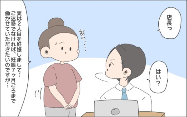 【#21】いざ、職場に妊娠報告!上司の反応はいかに…!? byおかめ