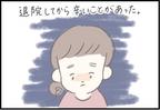 【#73】産後つらかった出来事…二人目育児の悩み!心が折れそうな時には…? byつぶみ