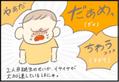 【#74】イヤイヤ期が加速⁉二人目が生まれた上の子への両親のほっこりさせられる対応とは…? byつぶみ