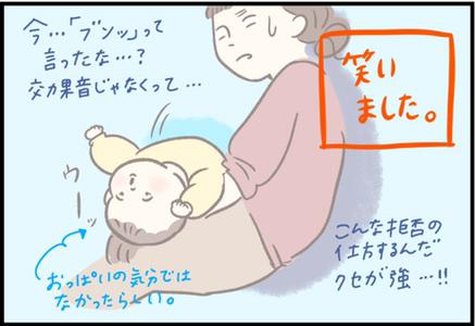 【#75】二人目育児!赤ちゃんのほんわか授乳シーン…気分ではないときの意外な一面? byつぶみ
