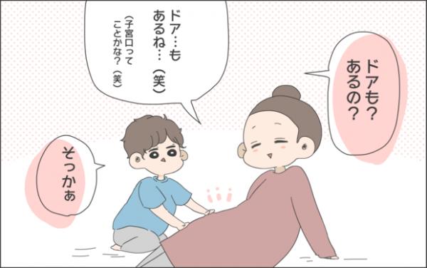【#23】二人目妊娠中、上の子のかわいすぎる心配に胸キュン! byおかめ