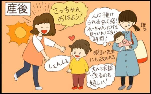 【#25】保育園のイメージがガラリ!専業主婦3姉妹ママの保活体験談 byおおもりなつみ