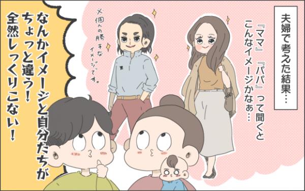 【#24】悩む「親の呼ばせ方」!息子の大人びた対応に関心! byおかめ
