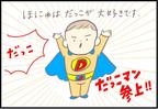 【#78】抱っこマン参上⁉二人目育児は下の子を抱っこしながら上の子を…ママは強し! byつぶみ